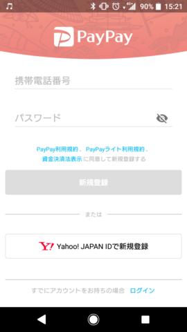 paypay-login