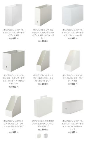 mujiファイルボックスlineup