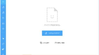 起動画面メニュー閉