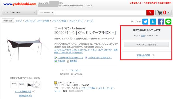 ヨドバシ.com画面「店頭でのみ」画面