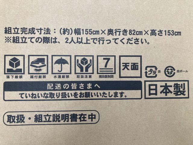 物置きのパッケージの注意書き写真