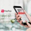 PayPay - QRコード・バーコードで支払うスマホ決済アプリ