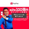 第2弾100億円キャンペーン - PayPay